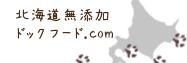 北海道無添加ドックフード.com